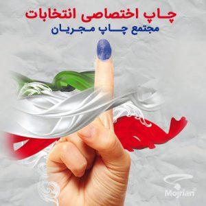 چاپ انتخاباتی