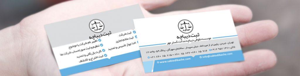 کارت ویزیت ثبت دیباچه