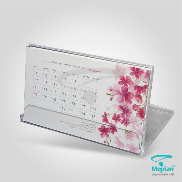 تقویم رومیزی A730