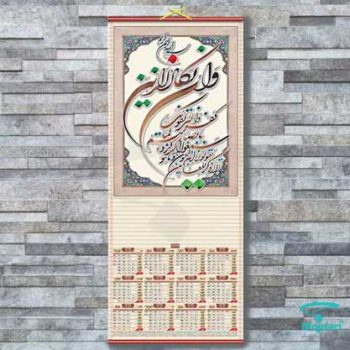 تقویم دیواری 99