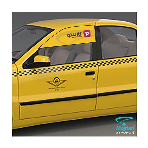 آفتابگیر تاکسی