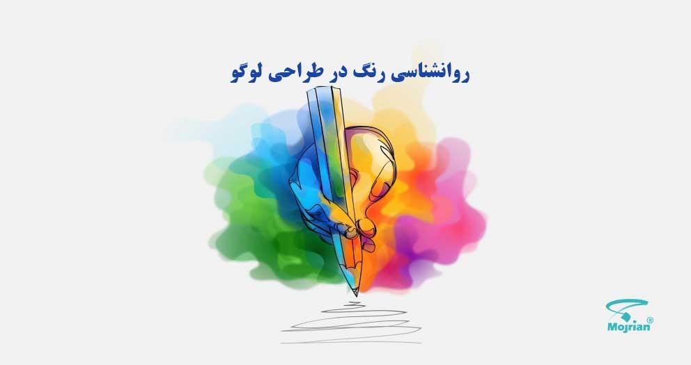 روانشناسی رنگ در طراحی لوگو , طراحی لوگو , طراحی لوگو شرکتی , رنگ شناسی , رنگ در طراحی لوگو