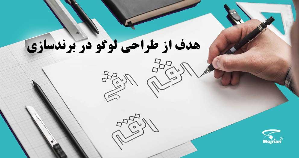 هدف از طراحی لوگو در برندسازی , طراحی لوگو , طراحی لوگو حرفه ای , اهمیت طراحی لوگو ,طراحی آرم , هدف طراحی لوگو