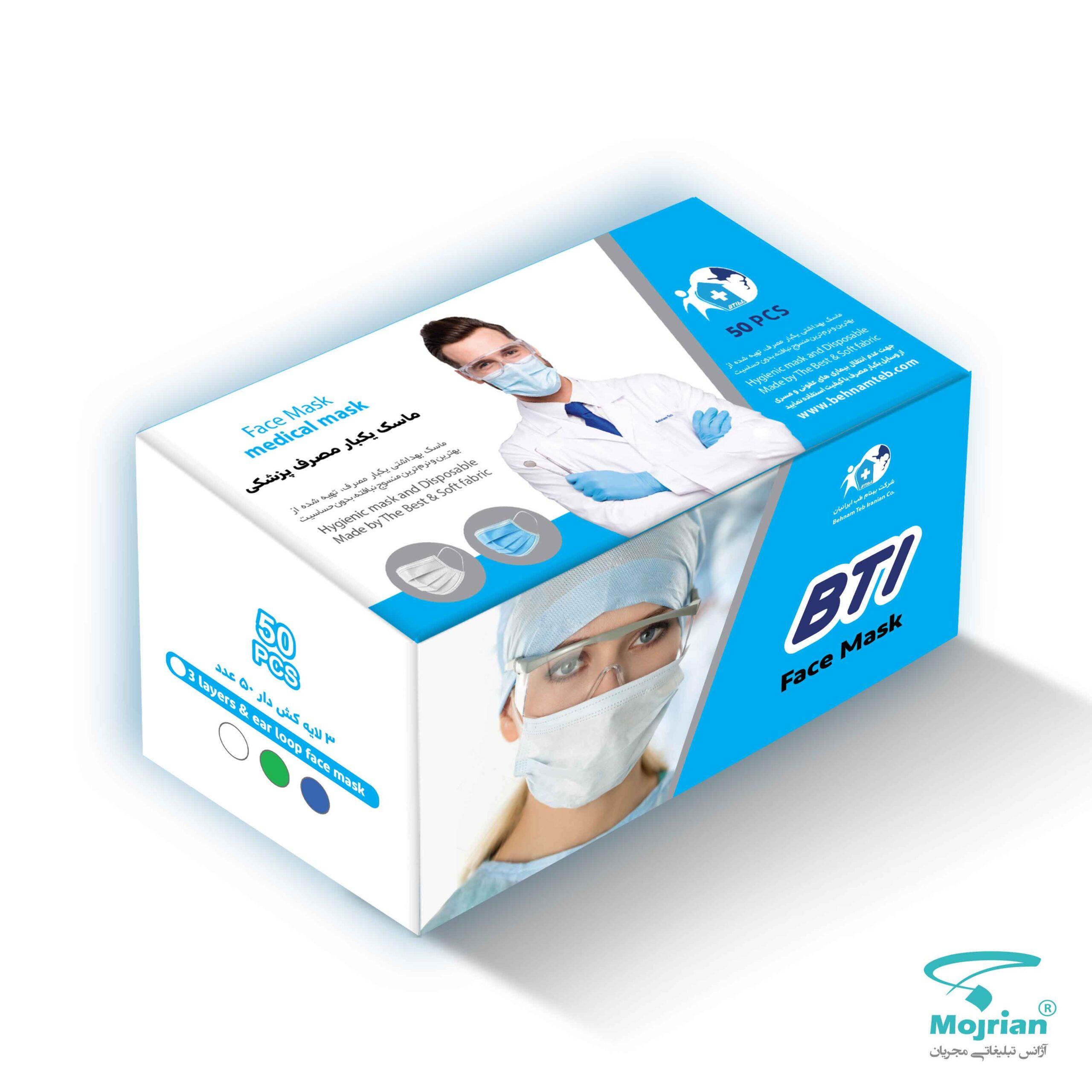 طراحی بسته بندی ماسک, طراحی بسته بندی پزشکی, طراحی بسته بندی بهداشتی