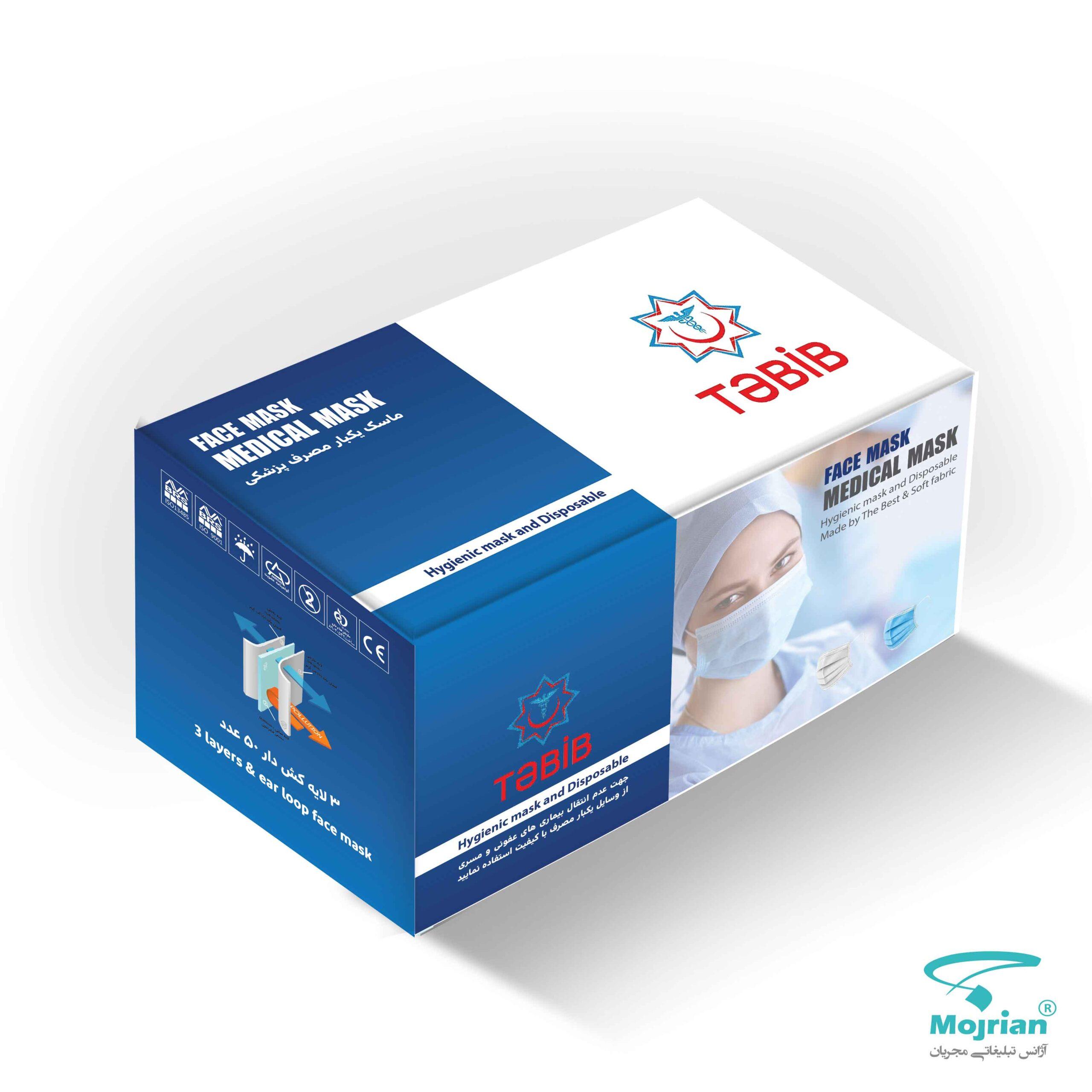 طراحی بسته بندی ماسک, طراحی بسته بندی بهداشتی, طراحی بسته بندی پزشکی
