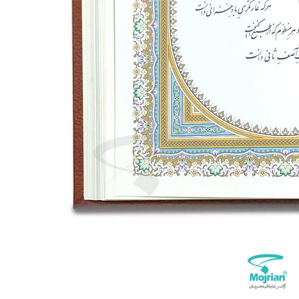 سررسید وزیری حافظ دار M72003