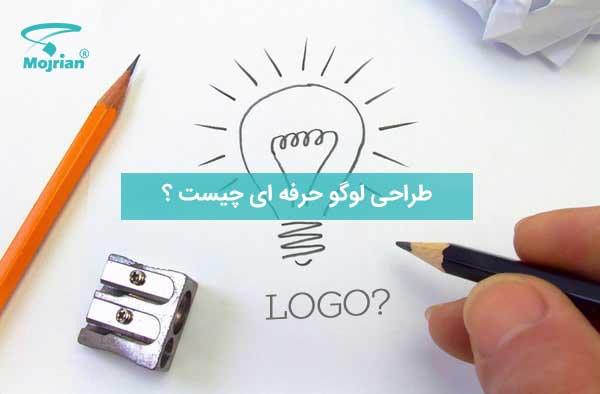 طراحی لوگو حرفه ای, اصول طراحی لوگو, طراحی آرم, طراحی لوگو شرکتی, طراحی لوگو چیست