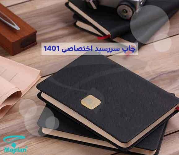 چاپ سررسید اختصاصی 1401, سررسید 1401, چاپ سررسید اختصاصی, سررسید اختصاصی, سالنامه اختصاصی