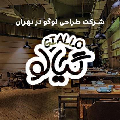 شرکت طراحی لوگو در تهران, طراحی لوگو