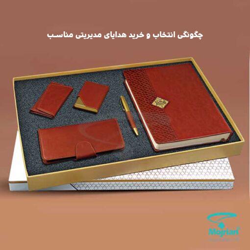چگونگی انتخاب و خرید هدایای مدیریتی مناسب, ست مدیریتی, هدایای مدیریتی