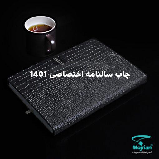 چاپ سالنامه اختصاصی 1401