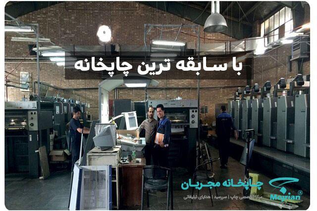 با سابقه ترین چاپخانه