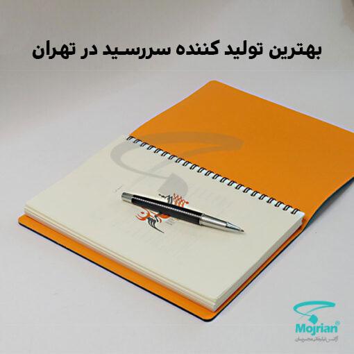 بهترین تولید کننده سررسید در تهران