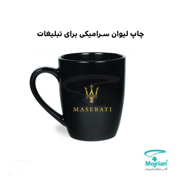 چاپ لیوان سرامیکی برای تبلیغات