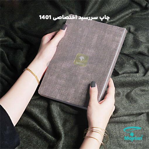 چاپ سررسید اختصاصی 1401